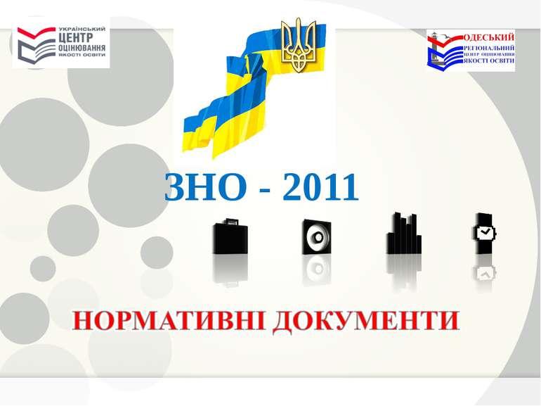 ЗНО - 2011