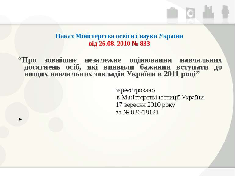 """Наказ Міністерства освіти і науки України від 26.08. 2010 № 833 """"Про зовнішнє..."""