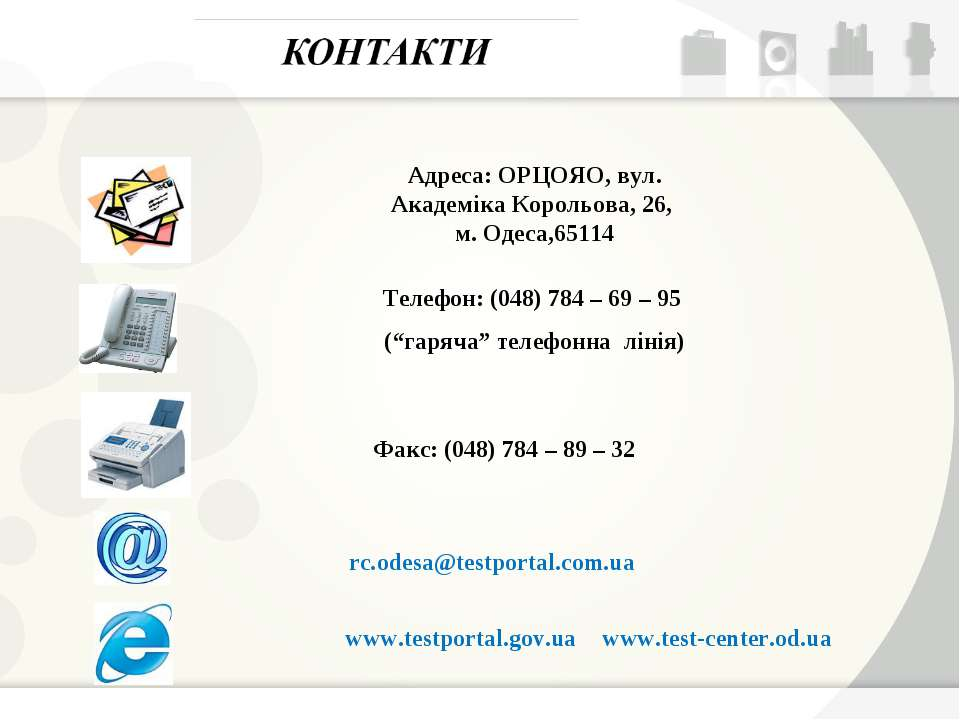 www.test-center.od.ua www.testportal.gov.ua Факс: (048) 784 – 89 – 32 Телефон...