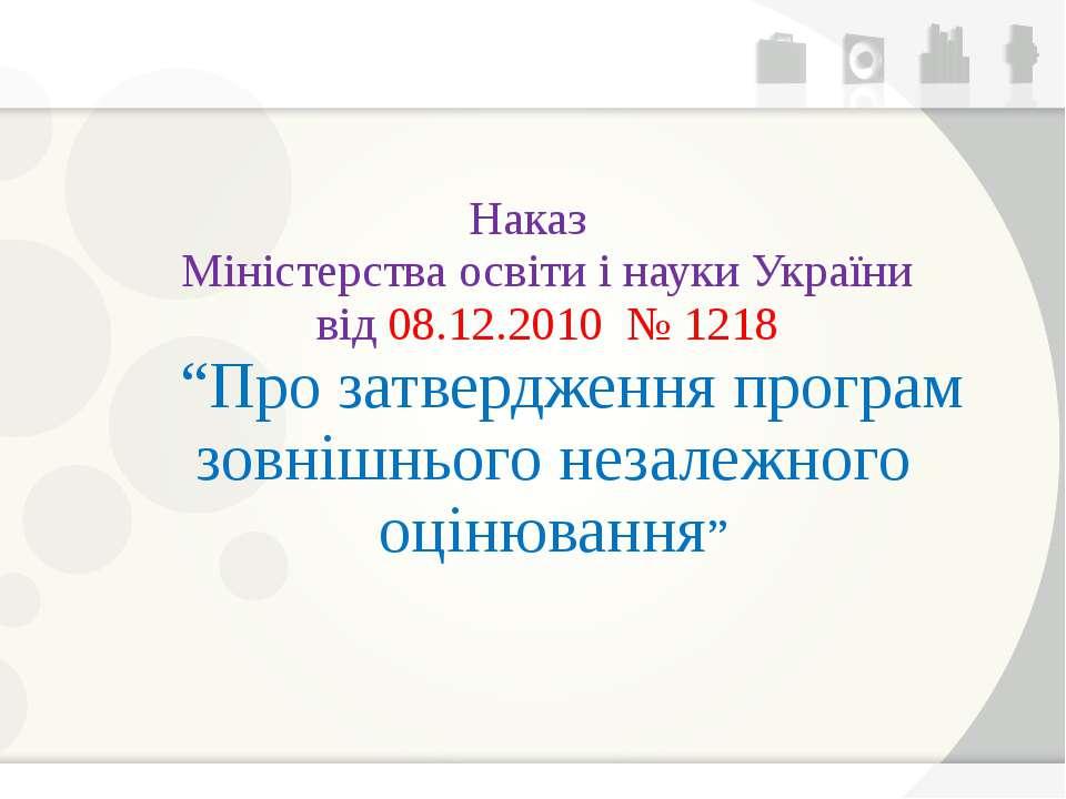 """Наказ Міністерства освіти і науки України від 08.12.2010 № 1218 """"Про затвердж..."""