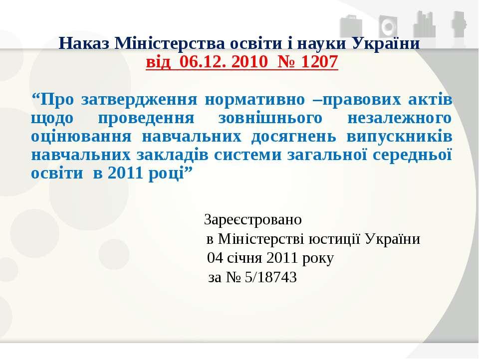 """Наказ Міністерства освіти і науки України від 06.12. 2010 № 1207 """"Про затверд..."""