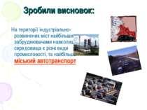 Зробили висновок: На території індустріально-розвинених міст найбільшими забр...