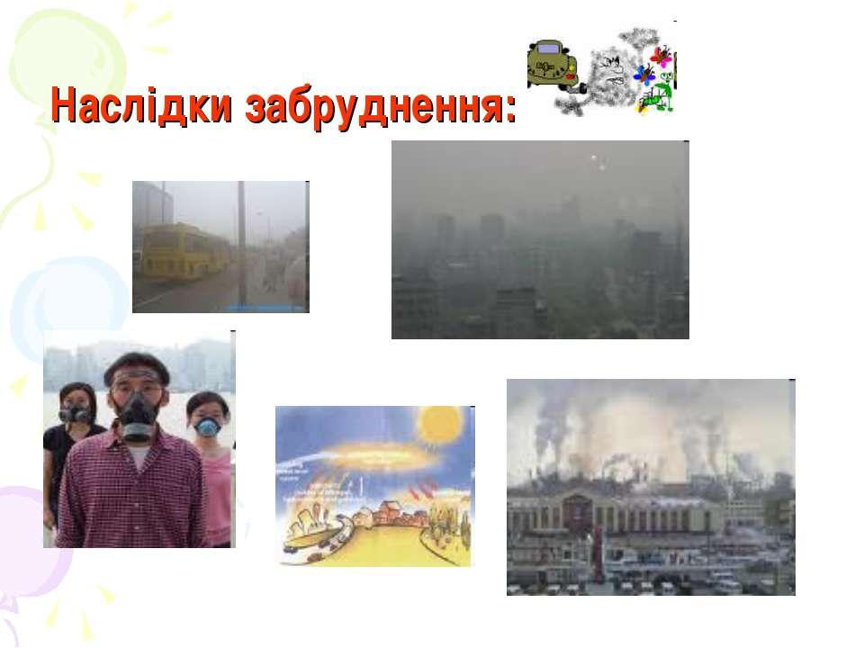 Наслідки забруднення: