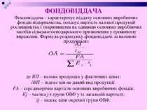 ФОНДОВІДДАЧА Фондовіддача - характеризує віддачу основних виробничих фондів п...