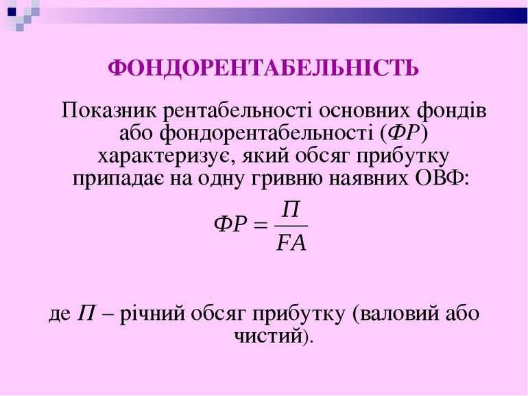 ФОНДОРЕНТАБЕЛЬНІСТЬ Показник рентабельності основних фондів або фондорентабел...