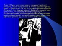 Влітку 1965 року розпочалися арешти в середовищі української інтелігенції, зо...