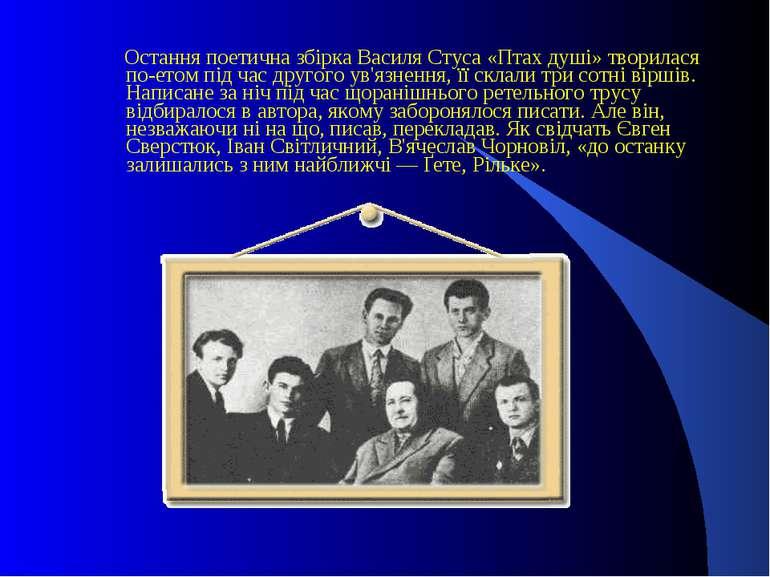 Остання поетична збірка Василя Стуса «Птах душі» творилася по етом під час др...