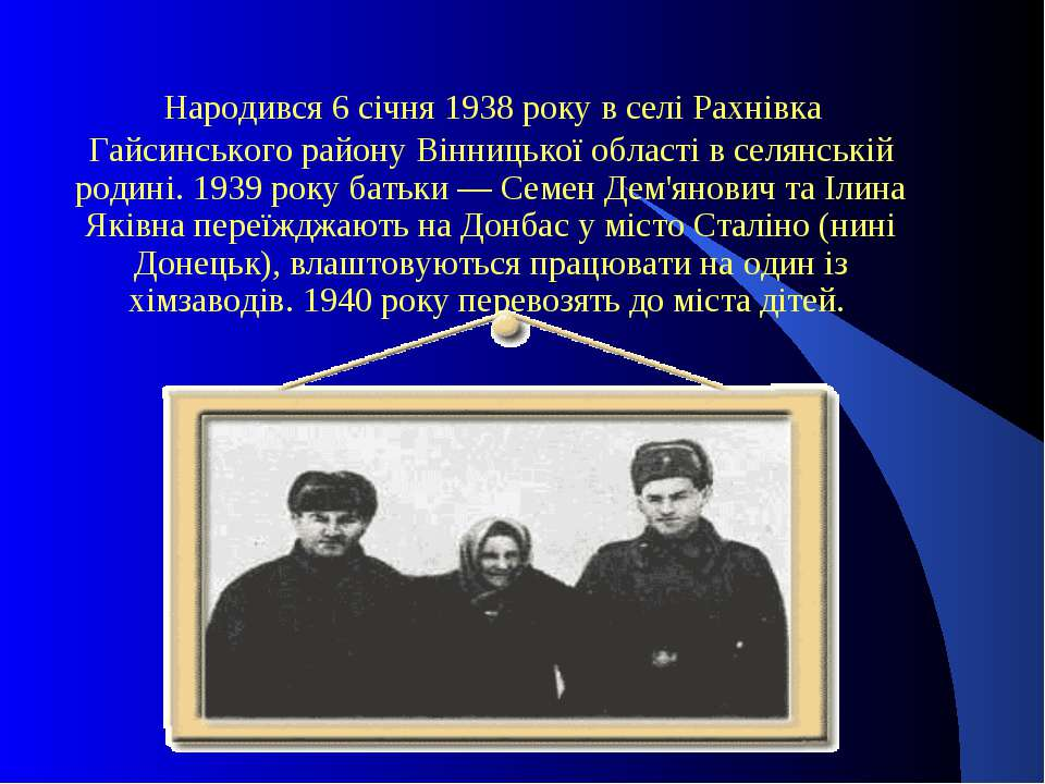 Народився 6 січня 1938 року в селі Рахнівка Гайсинського району Вінницької об...