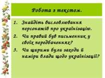 Робота з текстом. Знайдіть висловлювання персонажів про українізацію. Чи прав...