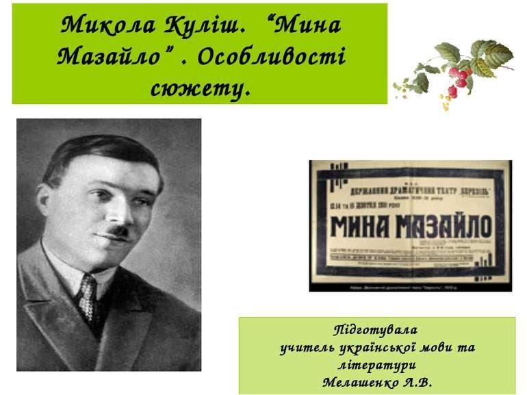 """Микола Куліш. """"Мина Мазайло"""" . Особливості сюжету. Підготувала учитель україн..."""