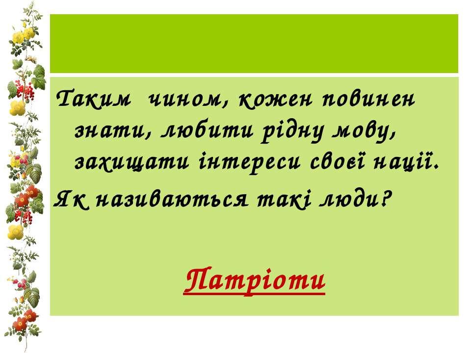 Таким чином, кожен повинен знати, любити рідну мову, захищати інтереси своєї ...