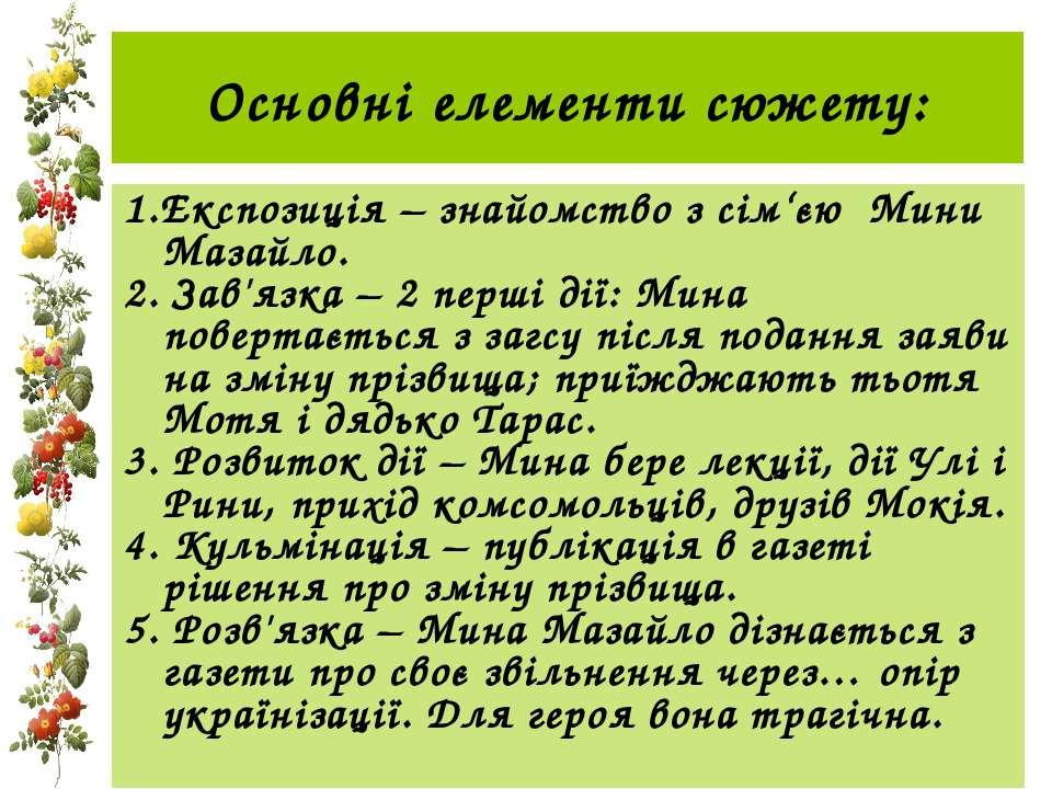 Основні елементи сюжету: 1.Експозиція – знайомство з сім'єю Мини Мазайло. 2. ...