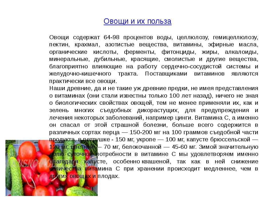 Овощи и их польза Овощи содержат 64-98 процентов воды, целлюлозу, гемицеллюло...