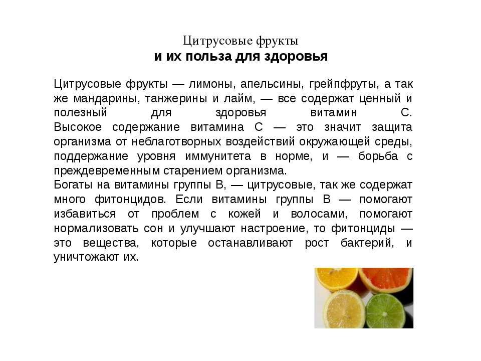 Цитрусовые фрукты и их польза для здоровья Цитрусовые фрукты — лимоны, апельс...