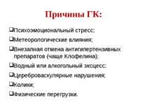 Причины ГК: Психоэмоциональный стресс; Метеорологические влияния; Внезапная о...