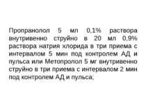 Пропранолол 5 мл 0,1% раствора внутривенно струйно в 20 мл 0,9% раствора натр...