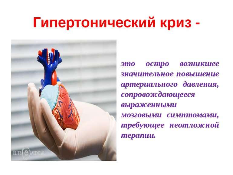 Гипертонический криз - это остро возникшее значительное повышение артериально...