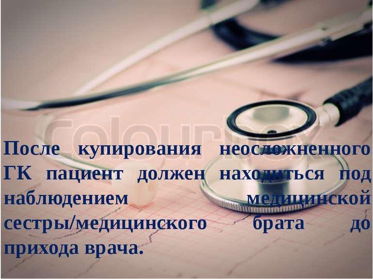 После купирования неосложненного ГК пациент должен находиться под наблюдением...