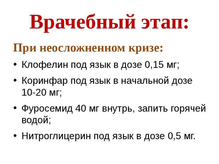 Врачебный этап: При неосложненном кризе: Клофелин под язык в дозе 0,15 мг; Ко...