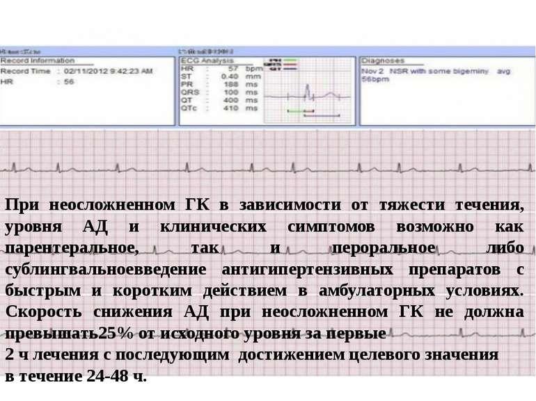 При неосложненном ГК в зависимости от тяжести течения, уровня АД и клинически...