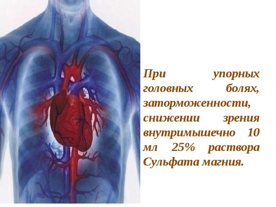 При упорных головных болях, заторможенности, снижении зрения внутримышечно 10...
