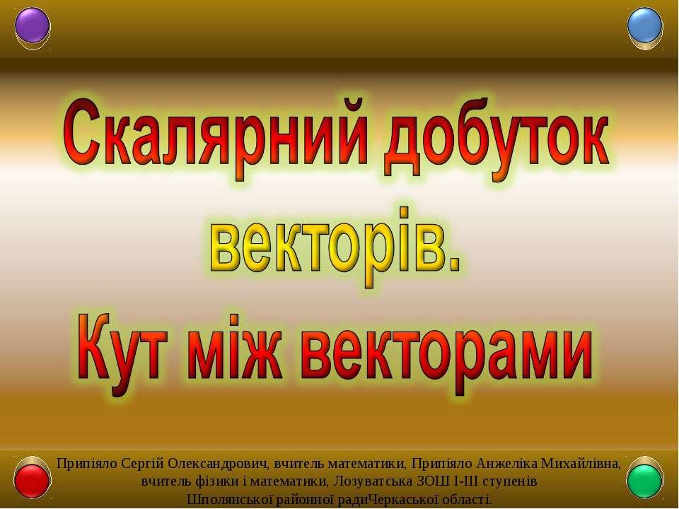 Припіяло Сергій Олександрович, вчитель математики, Припіяло Анжеліка Михайлів...