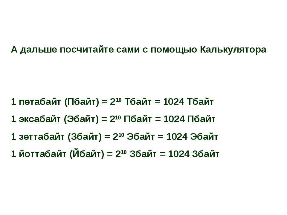 А дальше посчитайте сами с помощью Калькулятора 1 петабайт (Пбайт) = 210 Тбай...