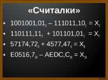 «Считалки» 1001001,012 – 111011,102 = Х2 110111,112 + 101101,012 = Х2 57174,7...