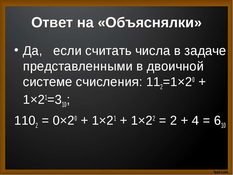 Ответ на «Объяснялки» Да,  если считать числа в задаче представленными в дво...