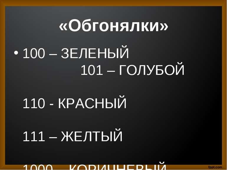 «Обгонялки» 100 – ЗЕЛЕНЫЙ 101 – ГОЛУБОЙ 110 - КРАСНЫЙ 111 – ЖЕЛТЫЙ 1000 – КОР...