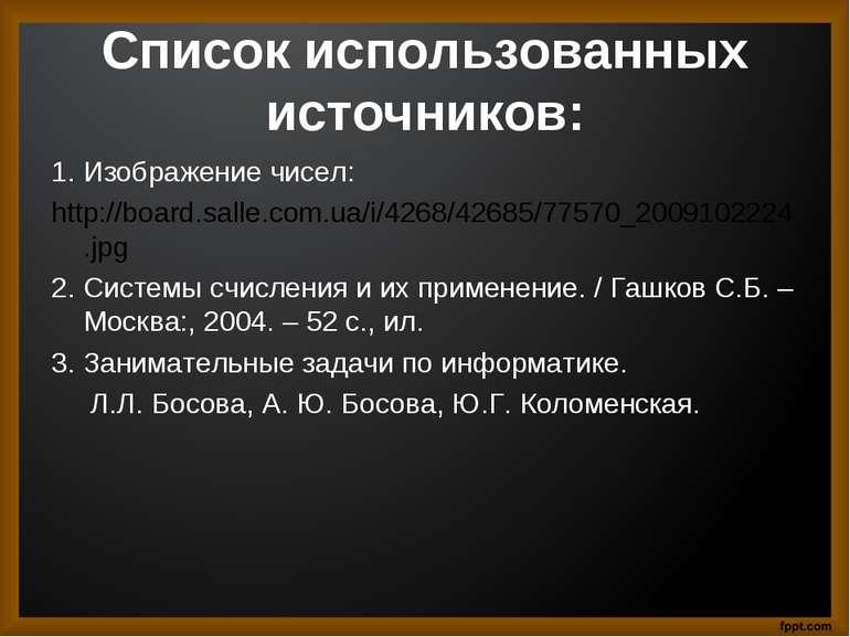 Список использованных источников: 1. Изображение чисел: http://board.salle.co...