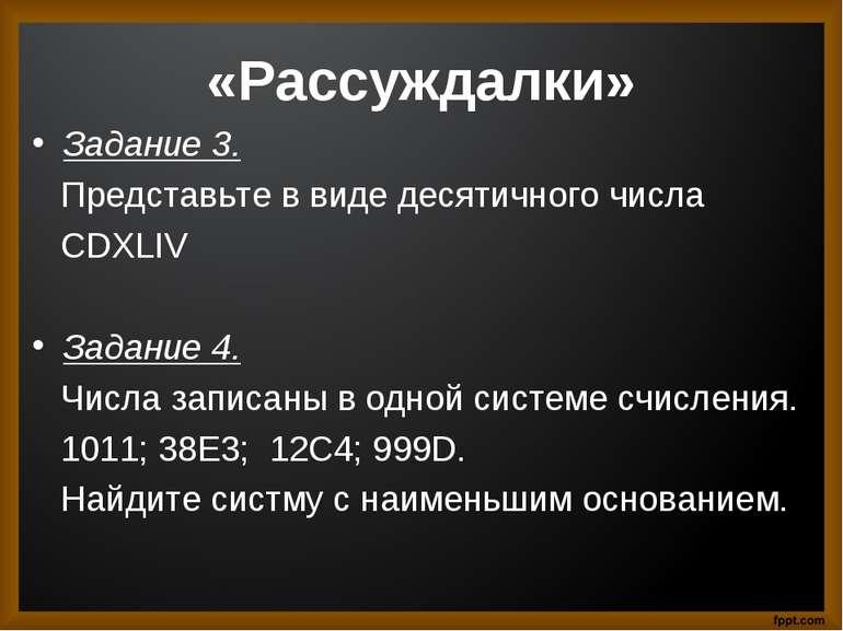 «Рассуждалки» Задание 3. Представьте в виде десятичного числа CDXLIV Задание ...