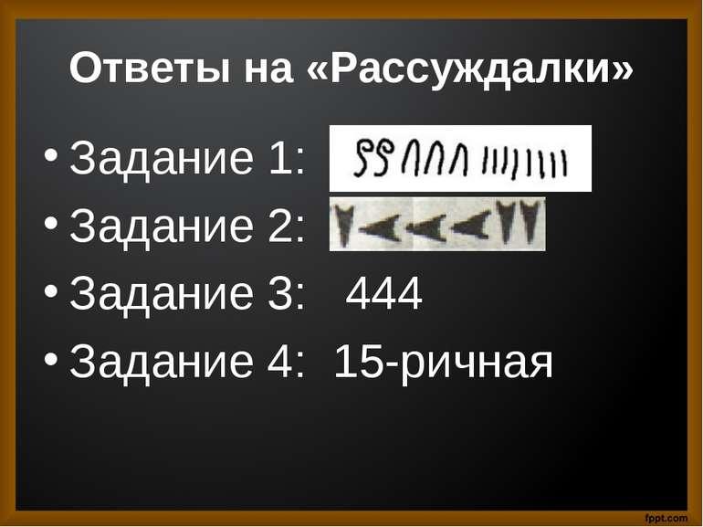 Ответы на «Рассуждалки» Задание 1: Задание 2: Задание 3: 444 Задание 4: 15-ри...