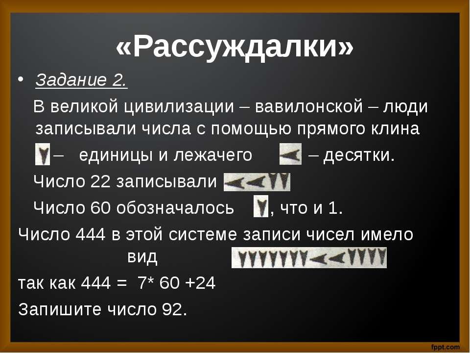 «Рассуждалки» Задание 2. В великой цивилизации – вавилонской – люди записывал...