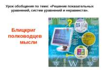 Урок обобщения по теме: «Решение показательных уравнений, систем уравнений и ...
