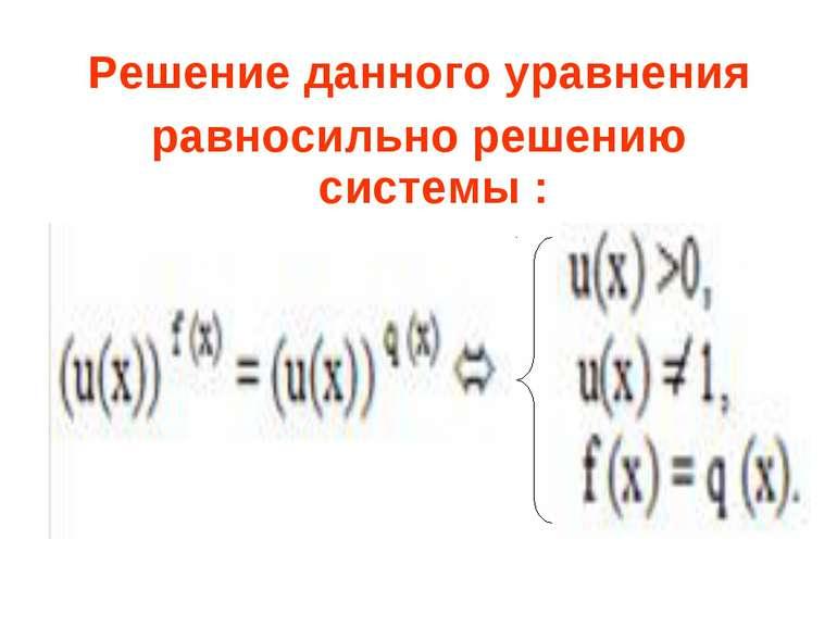 Решение данного уравнения равносильно решению системы :