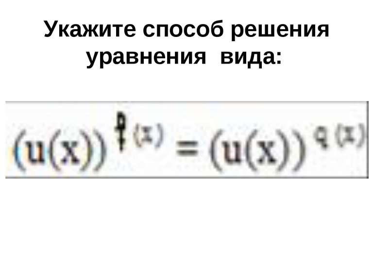Укажите способ решения уравнения вида: