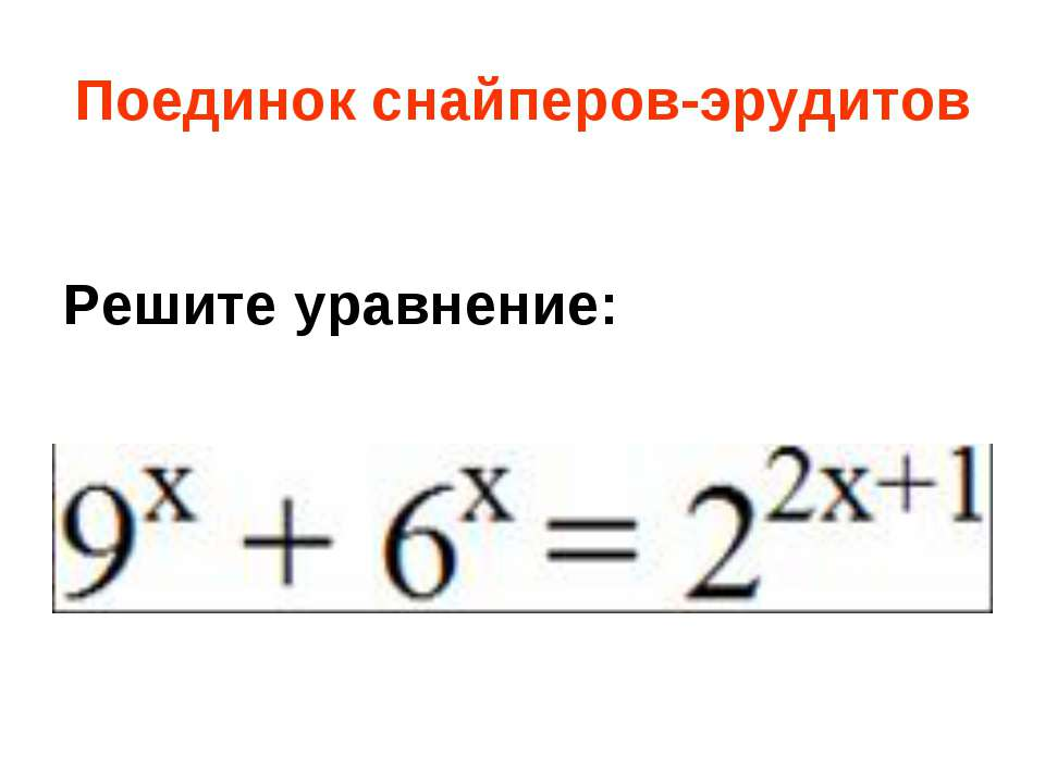 Поединок снайперов-эрудитов Решите уравнение: