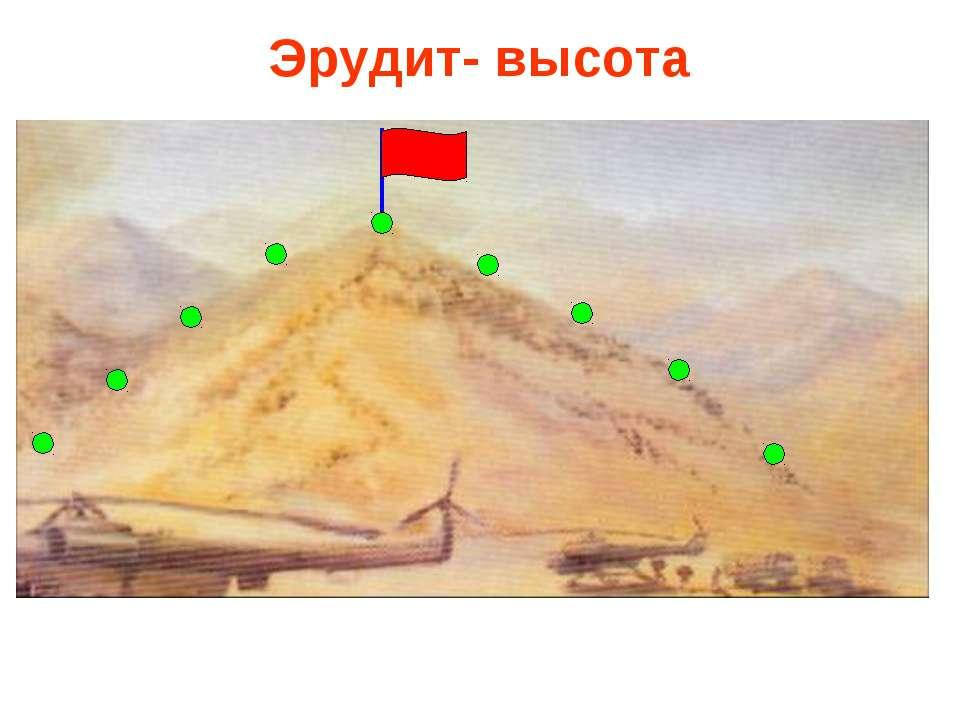 Эрудит- высота