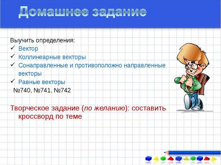 Выучить определения: Вектор Коллинеарные векторы Сонаправленные и противополо...