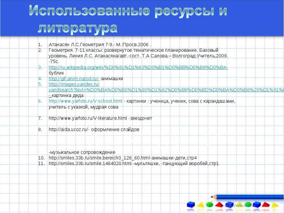Атанасян Л.С.Геометрия 7-9.- М.:Просв.2006 . Геометрия. 7-11 классы: разверну...