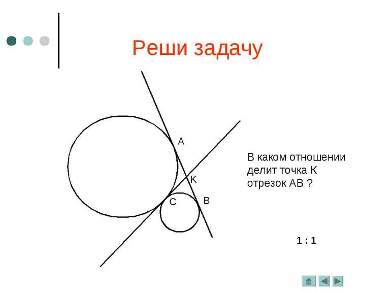 Реши задачу 1 : 1