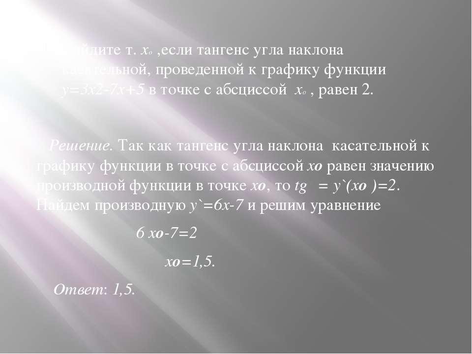 Найдите т. xo ,если тангенс угла наклона касательной, проведенной к графику ф...