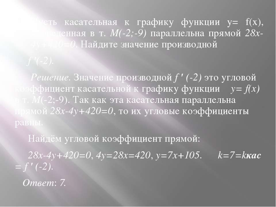 Пусть касательная к графику функции y= f(x), проведенная в т. М(-2;-9) паралл...