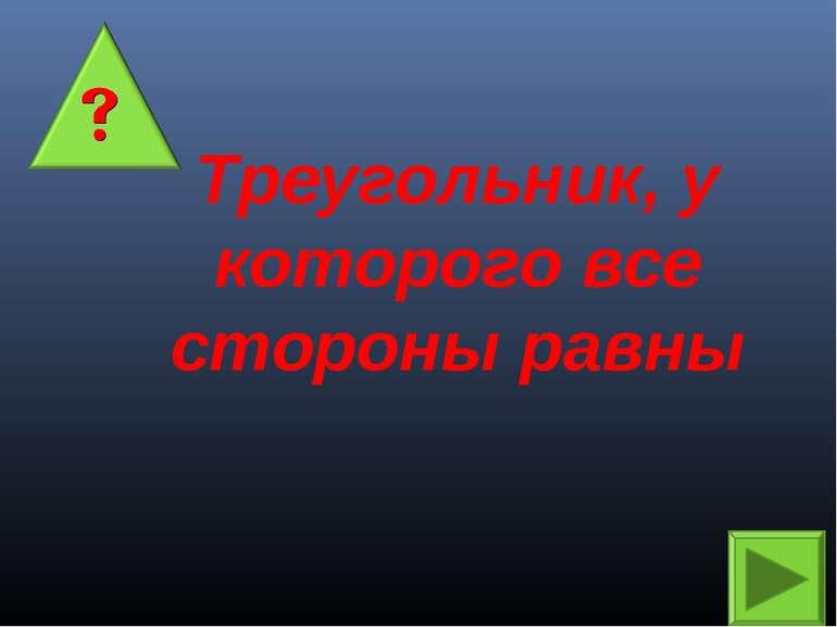 Треугольник, у которого все стороны равны