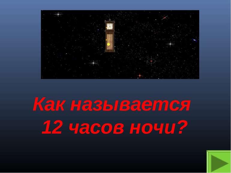 Как называется 12 часов ночи?
