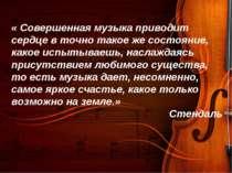 « Совершенная музыка приводит сердце в точно такое же состояние, какое испыты...