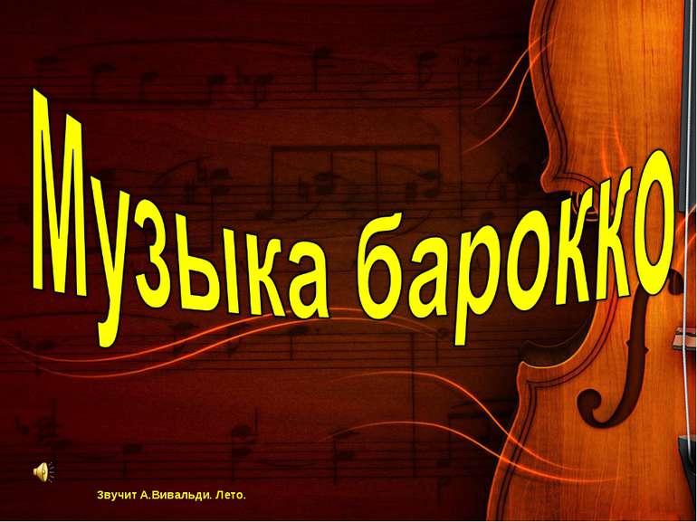 Звучит А.Вивальди. Лето.