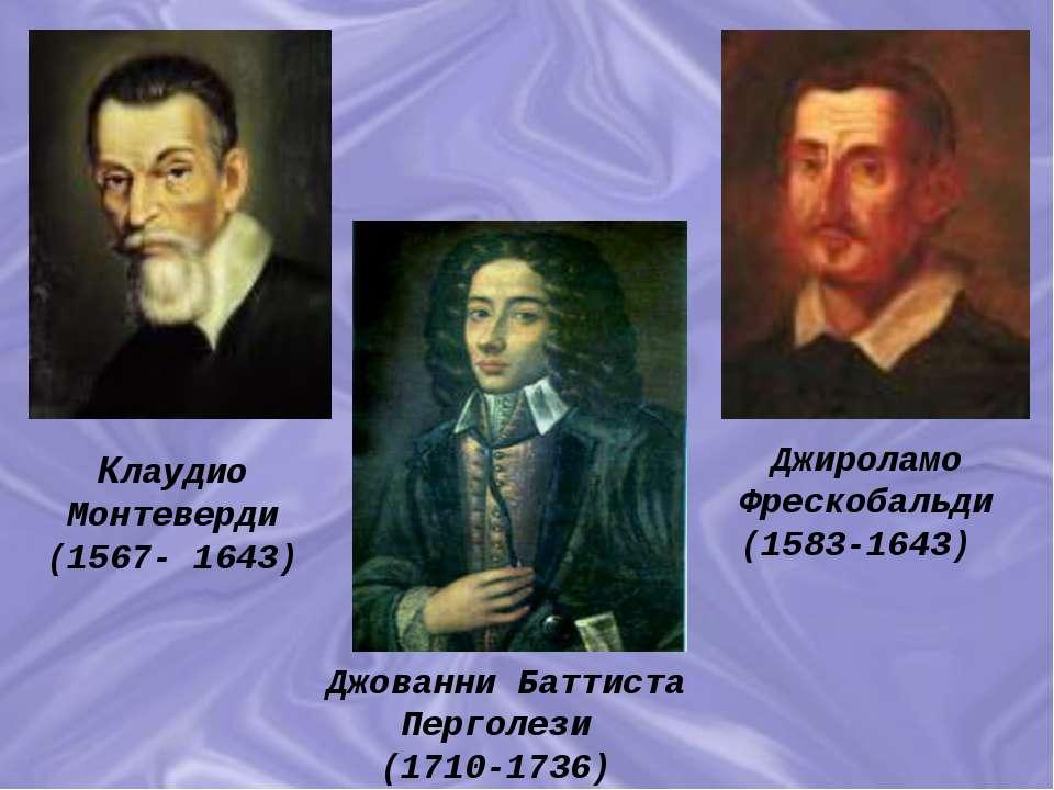Клаудио Монтеверди (1567- 1643) Джованни Баттиста Перголези (1710-1736) Джиро...