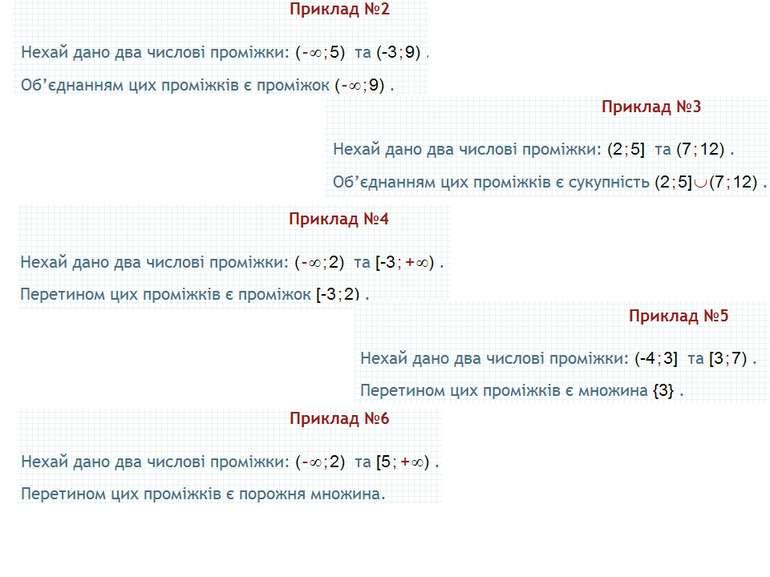 Пункт 2.2. Як знайти розв'язок системи нерівностей Розв'язок системи нерівнос...